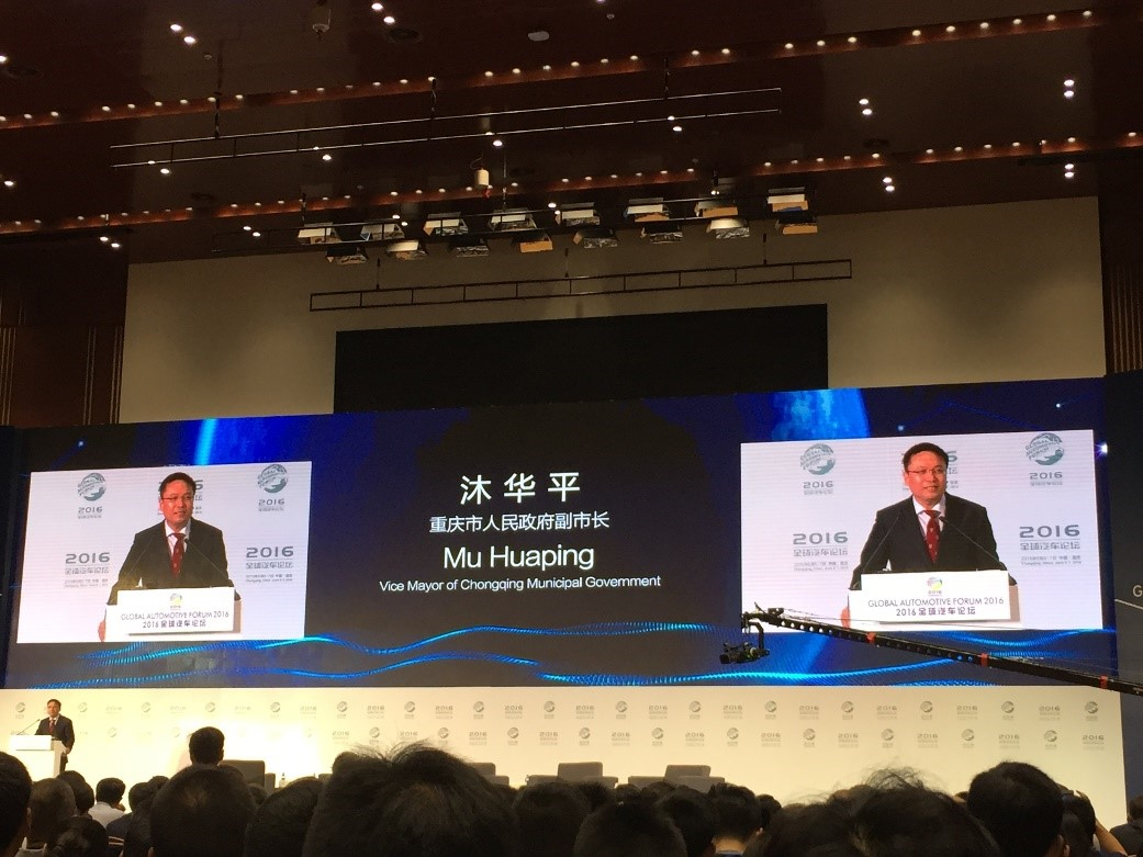 Mu Huaping, Vice Mayor of the Chongqing Municipal Government delivered one of two opening remarks at GAF 2016.